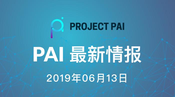 【6月13日湃(PAI)周报:PAI分析师登上数博会】