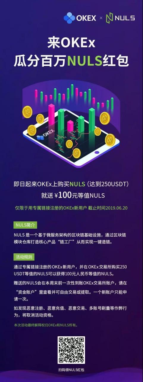 本篇内容纯属福利∣快来OKEx领100元NULS红包!!