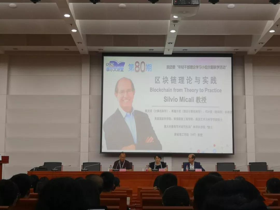 深圳银链科技有限公司受邀参加与图灵奖获得者Silvio Micali教授的交流活动