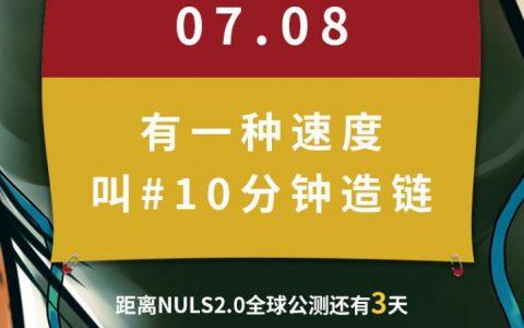 距离NULS2.0全球公测,还有3天!