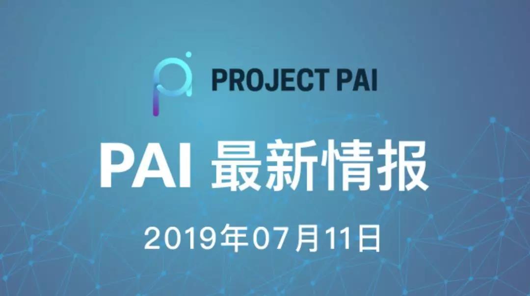 月11日湃PAI周报:PAI亮相韩国KAIST人工智能节
