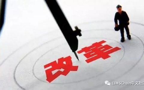 意见征集 | 检验检测机构资质许改措施