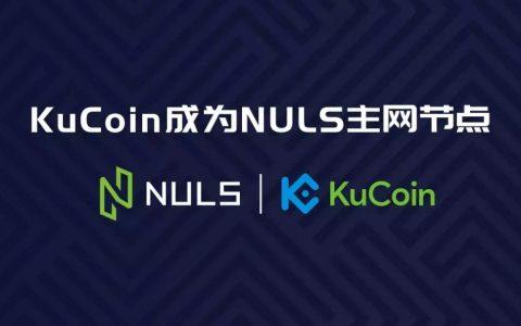 获IDG、经纬创投投资的KuCoin交易所加入NULS生态,成为NULS主网节点