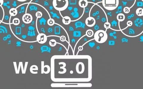 互联网大变革 ▏Web 1.0到 Web 3.0 的演变