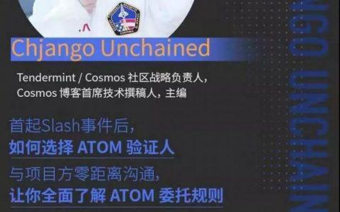 火币钱包&Cosmos AMA 全记录 | Chjango教你如何选择靠谱验证人