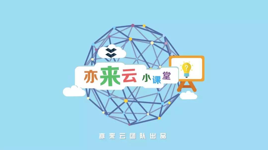 亦来云双周报|2019-07-30