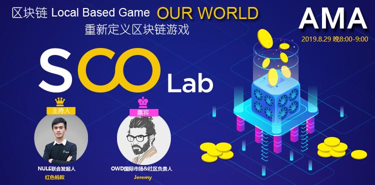 SCOLab在线拷问:OUR WORLD—重新定义区块链游戏