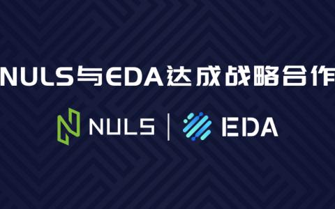 NULS与EDA达成战略合作,EDA将基于NULS2.0搭建