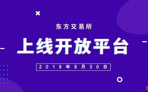 东方交易所开放平台上线,DERIVEX首批入驻尽享红利