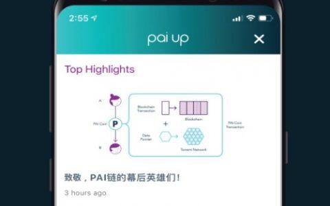 PAI Up手机版钱包更新(适用于安卓系统)