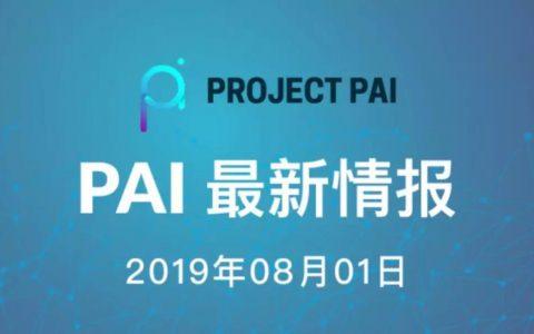 8月1日湃PAI周报: PAI技术更新