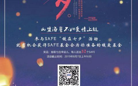 【七夕节活动】海誓山盟不如爱情上链!