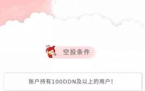 DDN用户福利,500万枚LIMS空投来袭!