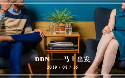DDN | 时刻准备,马上出发