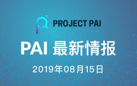 8月15日湃(PAI)周报:技术更新
