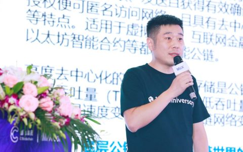 QOS COO贺宁:公链的技术使命不止底层服务