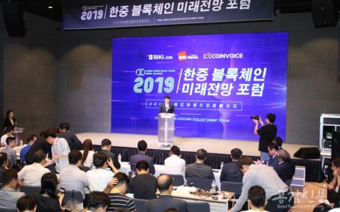 中韩区块链生态高峰论坛在首尔成功举办 培育挖掘两国有前景的项目
