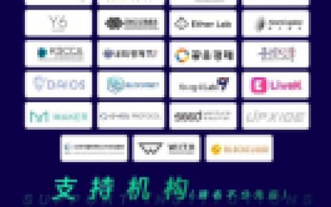 2019中韩区块链生态高峰论坛即将闪耀开启
