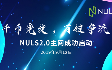 NULS2.0主网成功启动 NULS步入2.0时代