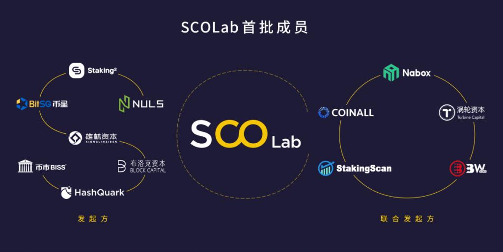 千币竞发,百链争流,NULS2.0震撼上线,SCO生态全面启动