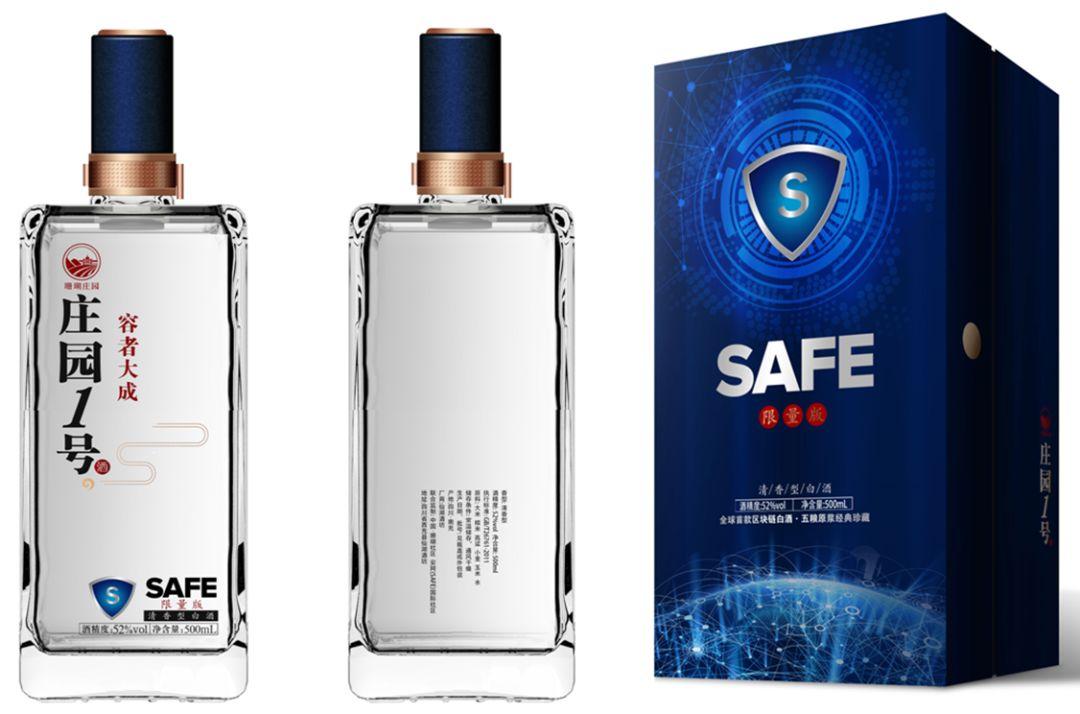 品鉴SAFE美酒 见证SAFE传奇