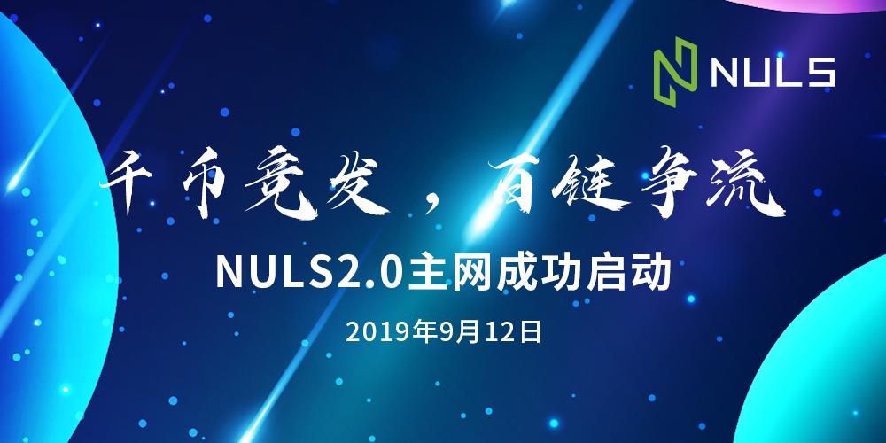 NULS2.0主网成功启动 NULS项目九月上半月项目进度简报
