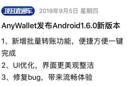 社区钱包AnyWallet发布Android1.6.0新版本