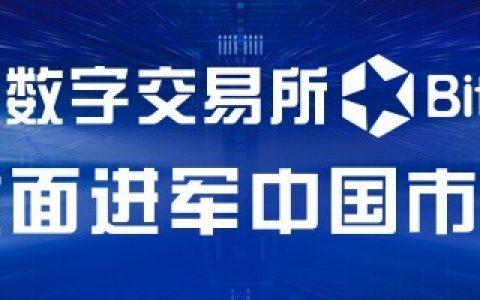新加坡数字资产交易所BitSG币星携巨资进军中国市场