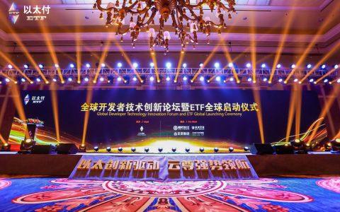 全球开发者技术创新论坛暨ETF全球启动大会在澳门圆满落幕
