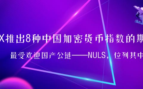 FTX推出8种中国加密货币指数的期货,NULS在列