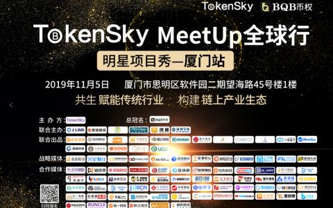 TokenSky MeetUp全球行——厦门站开启区块链新世界丨BQB币权总冠名