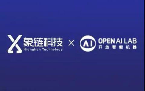 象链科技与Open AI Lab共同探索AI算法与区块链算法方向的技术合作