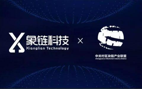 象链科技正式加入中关村区块链产业联盟