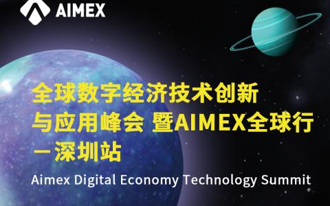 精诚合作,共铸辉煌:全球数字经济技术创新与应用峰会暨AIMEX全球行(深圳站)隆重召开