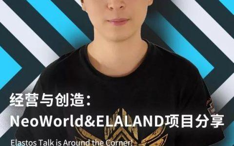亦来Talk ▏经营与创造:NeoWorld&ELALAND项目分享