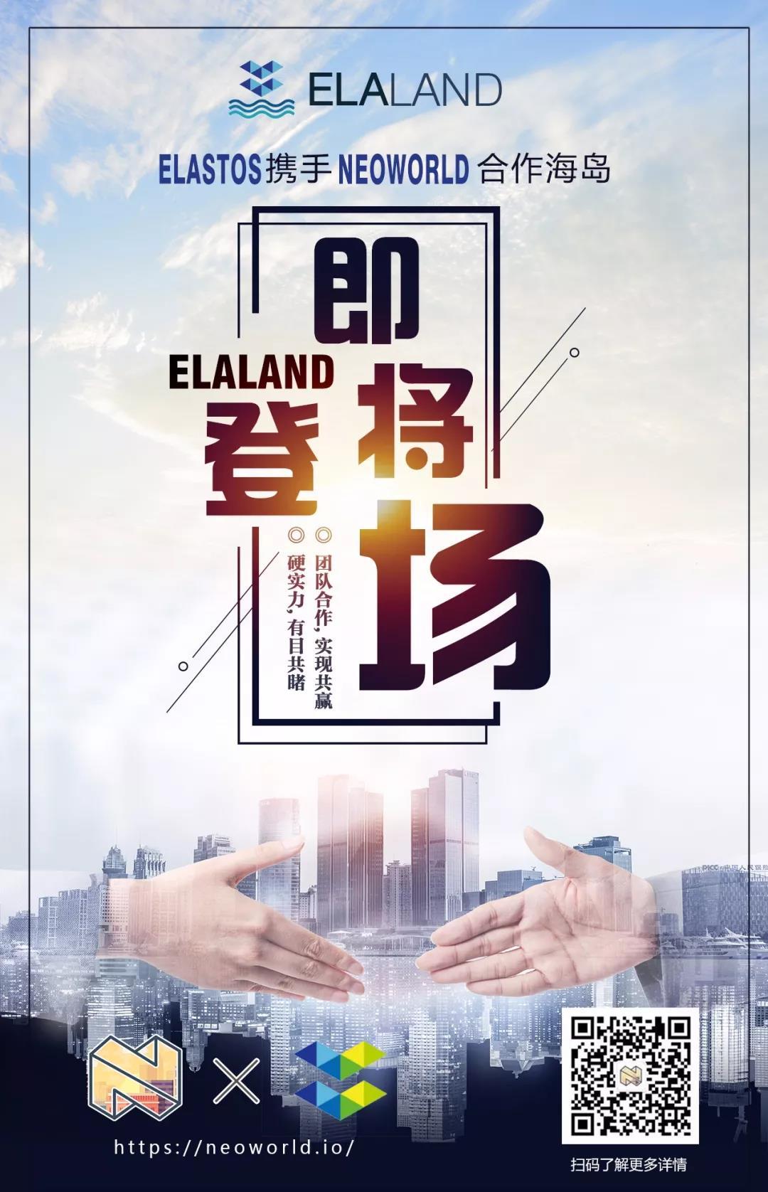 NeoWorld又一梦想大陆ELALAND即将开启