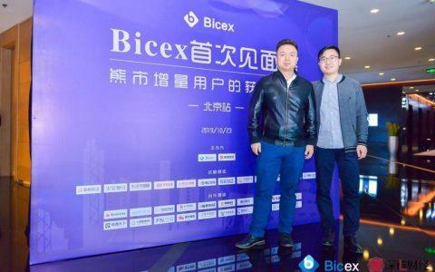 NULS商务VP梁伟受邀参加Bicex首次见面会