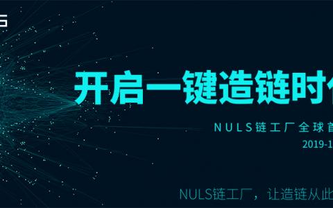 NULS链工厂上线,一键造链时代正式来临