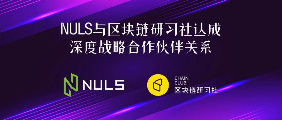 公有链NULS与区块链研习社达成深度战略合作伙伴关系