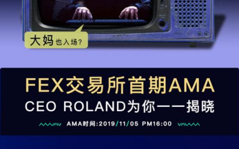 FEX.hk交易所【FEX-Staking产品线上发布会】首场AMA成功举办