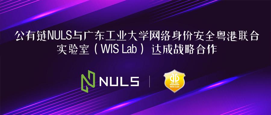 公有链NULS与广东工业大学网络身份安全粤港联合实验室(WIS Lab) 达成战略合作-NULS一个可定制的区块链基础设施!