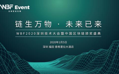 链生万物,未来已来,WBF2020深圳技术大会1月盛大举行