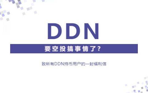 DDN要空投搞事情了?