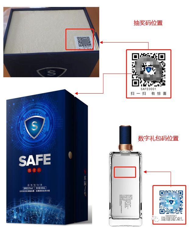 品鉴SAFE美酒 见证SAFE传奇-庄园1号SAFE限量版白酒促销活动抽奖办法