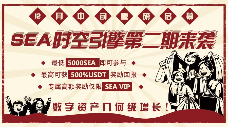 SEA时光引擎活动将启动!参与就得最高5倍USDT!