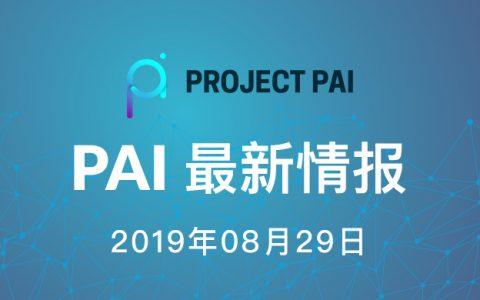 8月29日湃(PAI)周报:技术更新篇