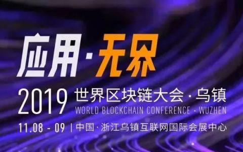 亦来云联合创始人韩锋受邀参加乌镇第二届世界区块链大会