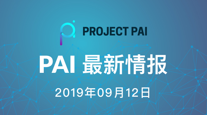 9月12日湃(PAI)周报:中秋节快乐