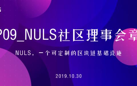 NIP10_NULS社区理事会章程
