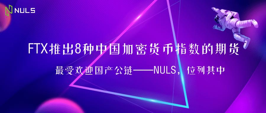 NULS连续两期获评全球公链第四名,国产公链第二名|NULS项目10月下半月进度报告